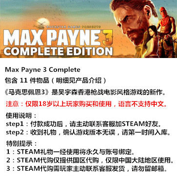 马克思佩恩3 PC版 STEAM国区代购(礼包)