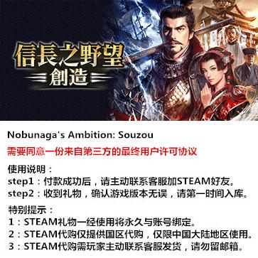 信长之野望14:创造 PC版 中文 STEAM国区代购(标准版)
