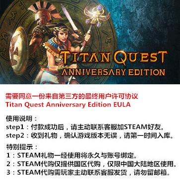 泰坦之旅周年纪念版 PC版 STEAM国区代购(标准版)