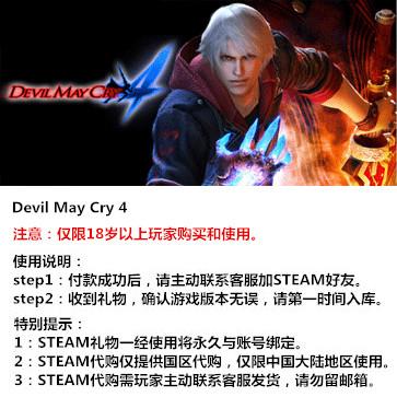 鬼泣4 PC版 STEAM国区代购(标准版)