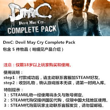 DMC:鬼泣 PC版 STEAM国区代购(礼包)