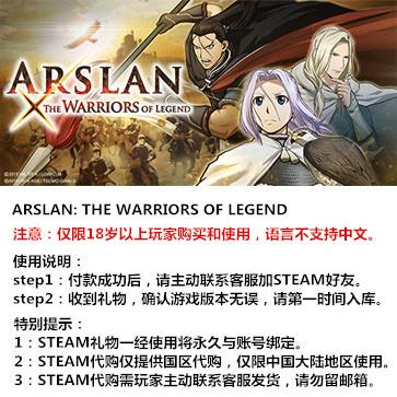 亚尔斯兰战记X无双 PC版 STEAM国区代购(标准版)
