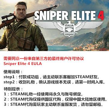 狙击精英4 PC版 中文 STEAM国区代购(标准版)