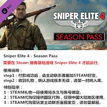 狙击精英4 PC版 中文 STEAM国区代购(季票)