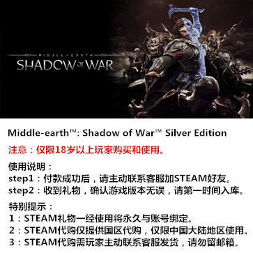 中土世界:战争之影 PC版 STEAM国区代购(豪华版)