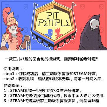 坑人 PC版 中文 STEAM国区代购(标准版)