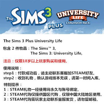 模拟人生3:大学生活 PC版 中文 STEAM国区代购(礼包)