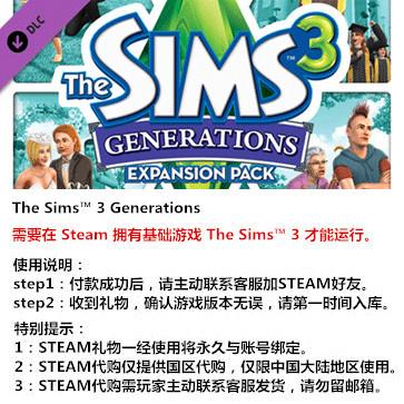 模拟人生3:历代记 PC版 中文 STEAM国区代购(DLC)