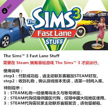 模拟人生3:欲望街车组合包 PC版 中文 STEAM国区代购(DLC)