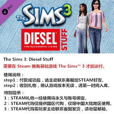模拟人生3:迪赛组合 PC版 中文 STEAM国区代购(DLC)