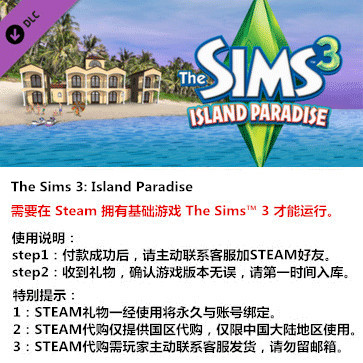模拟人生3:岛屿天堂 PC版 中文 STEAM国区代购(DLC)