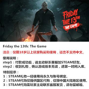十三号星期五:游戏版 PC版 STEAM国区代购(标准版)