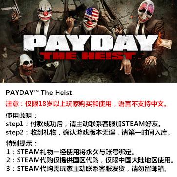 收获日:掠夺 PC版 STEAM国区代购(标准版)