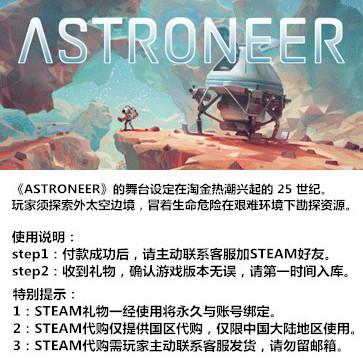 异星探险家 Astroneer PC版 STEAM国区代购(标准版)