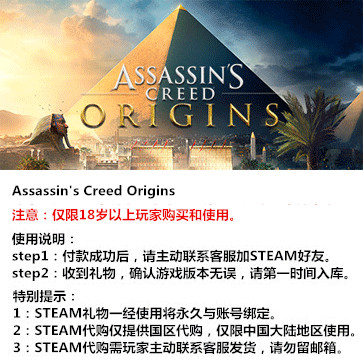 刺客信条:起源 PC版 中文 STEAM国区代购(标准版)