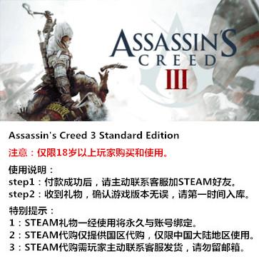 刺客信条3 PC版 中文 STEAM国区代购(标准版)