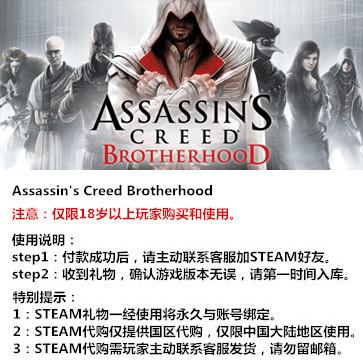 刺客信条:兄弟会 PC版 STEAM国区代购(标准版)