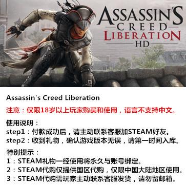 刺客信条3:解放HD PC版 STEAM国区代购(标准版)