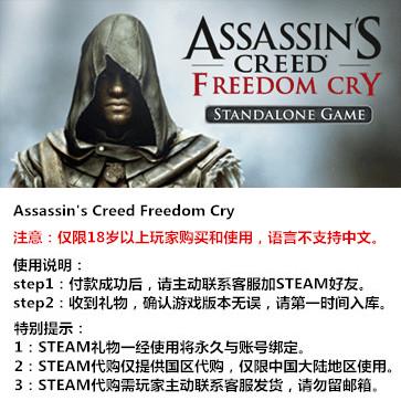 刺客信条4:自由呐喊 PC版 STEAM国区代购(标准版)