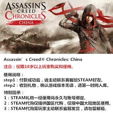 刺客信条编年史:中国 PC版 中文 STEAM国区代购(标准版)