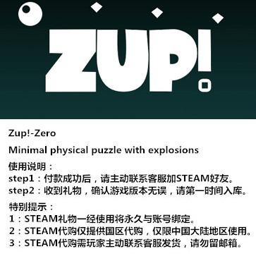 Zup! Zero PC版 中文 STEAM国区代购(标准版)