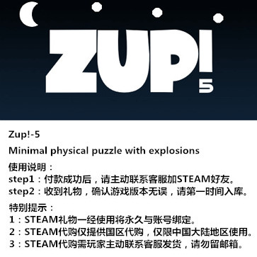 Zup! 5 PC版 中文 STEAM国区代购(标准版)