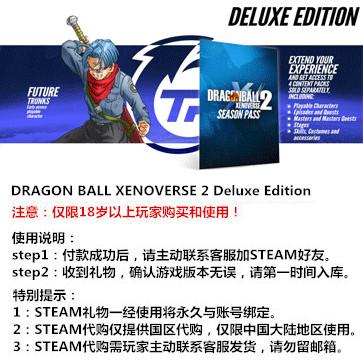 龙珠:超宇宙2 PC版 中文 STEAM国区代购(豪华版)