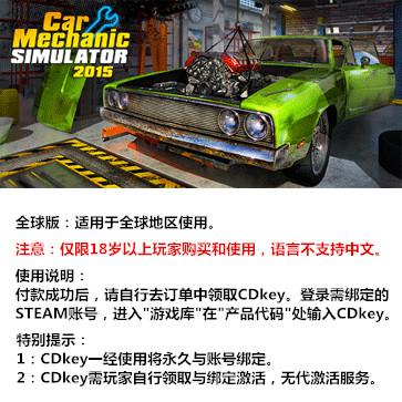 汽车修理工模拟2015 PC版 全球版key