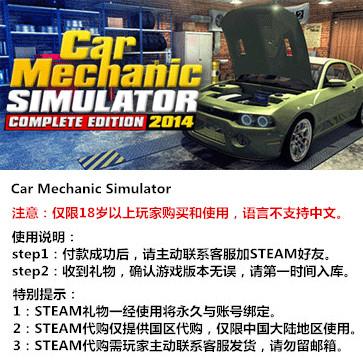 汽车修理工模拟2014 PC版 STEAM国区代购(标准版)