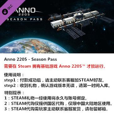 纪元2205 Anno 2205 PC版 STEAM国区代购(季票)