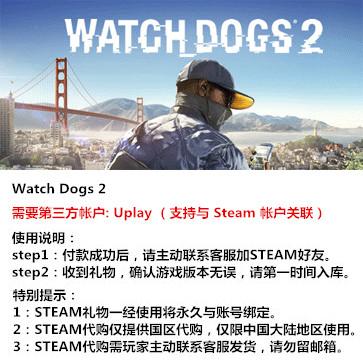 看门狗2 PC版 中文 STEAM国区代购(标准版)