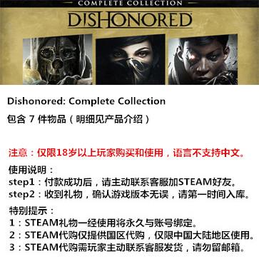羞辱:界外魔之死 PC版 中文 STEAM国区代购(礼包)