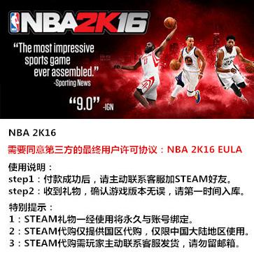 NBA 2K16 PC版 中文 STEAM国区代购(标准版)