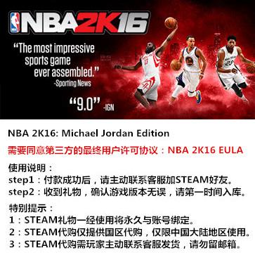 NBA 2K16 PC版 中文 STEAM国区代购(珍藏版)