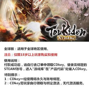 讨鬼传:极 PC版 中文 全球版key
