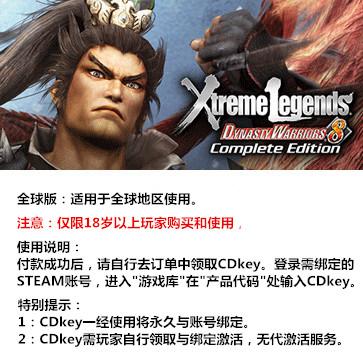 真三国无双7:猛将传 PC版 中文 全球版key