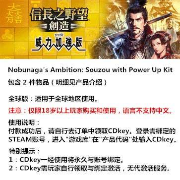 信长之野望14:创造威力加强版 PC版 中文 全球版key