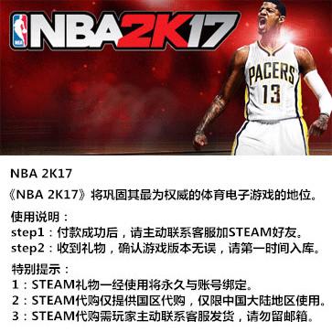 NBA 2K17 PC版 中文 STEAM国区代购(标准版)