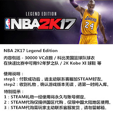 NBA 2K17 PC版 中文 STEAM国区代购(珍藏版)