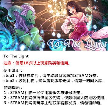 走向光明 PC版 中文 STEAM国区代购(标准版)