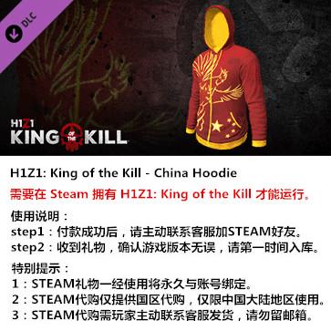 H1Z1 杀戮之王 PC版 STEAM国区代购(中国队服)