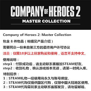 英雄连2 PC版 STEAM国区代购(礼包)