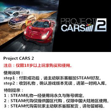 赛车计划2 PC版 中文 STEAM国区代购(标准版)