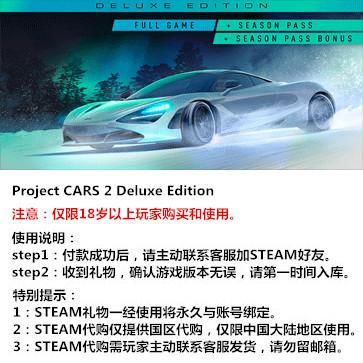 赛车计划2 PC版 中文 STEAM国区代购(豪华版)