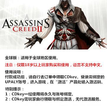 刺客信条2 PC版 中文 全球版key