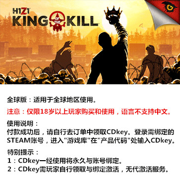 H1Z1 杀戮之王 PC版 全球版key