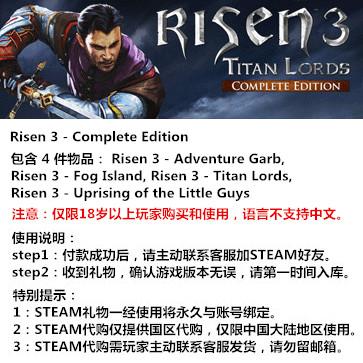 崛起3:泰坦之王 PC版 STEAM国区代购(礼包)