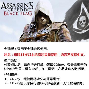 刺客信条4:黑旗 PC版 全球版key