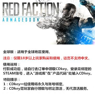 红色派系:末日审判 PC版 全球版key