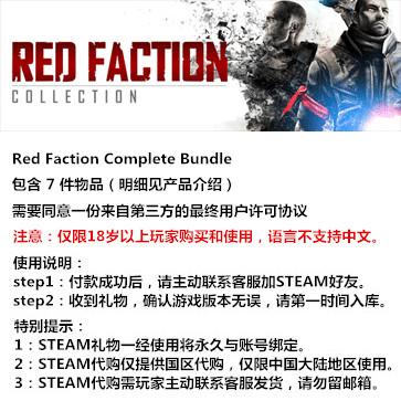 红色派系:末日审判 PC版 STEAM国区代购(礼包)